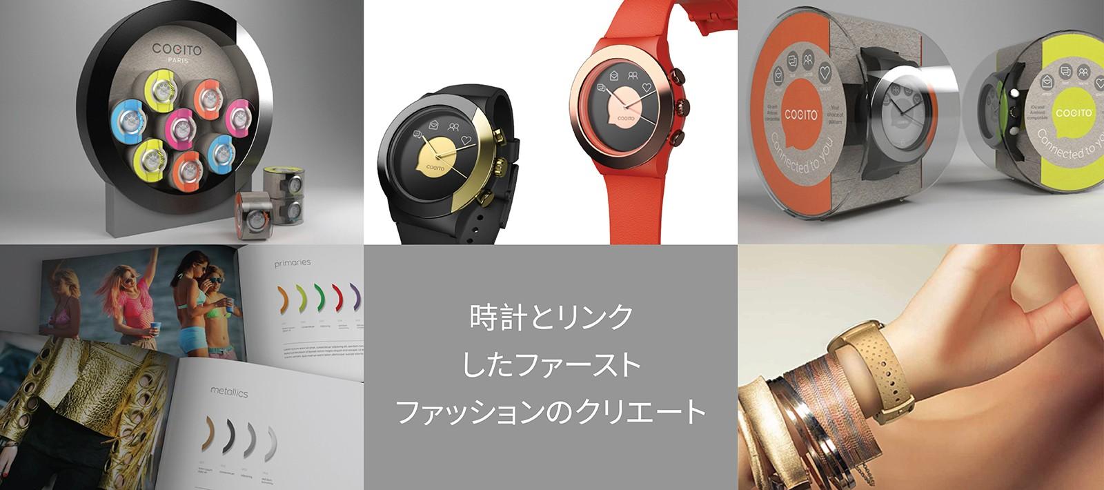 Cogito-consumer-brand-creation-jp-2
