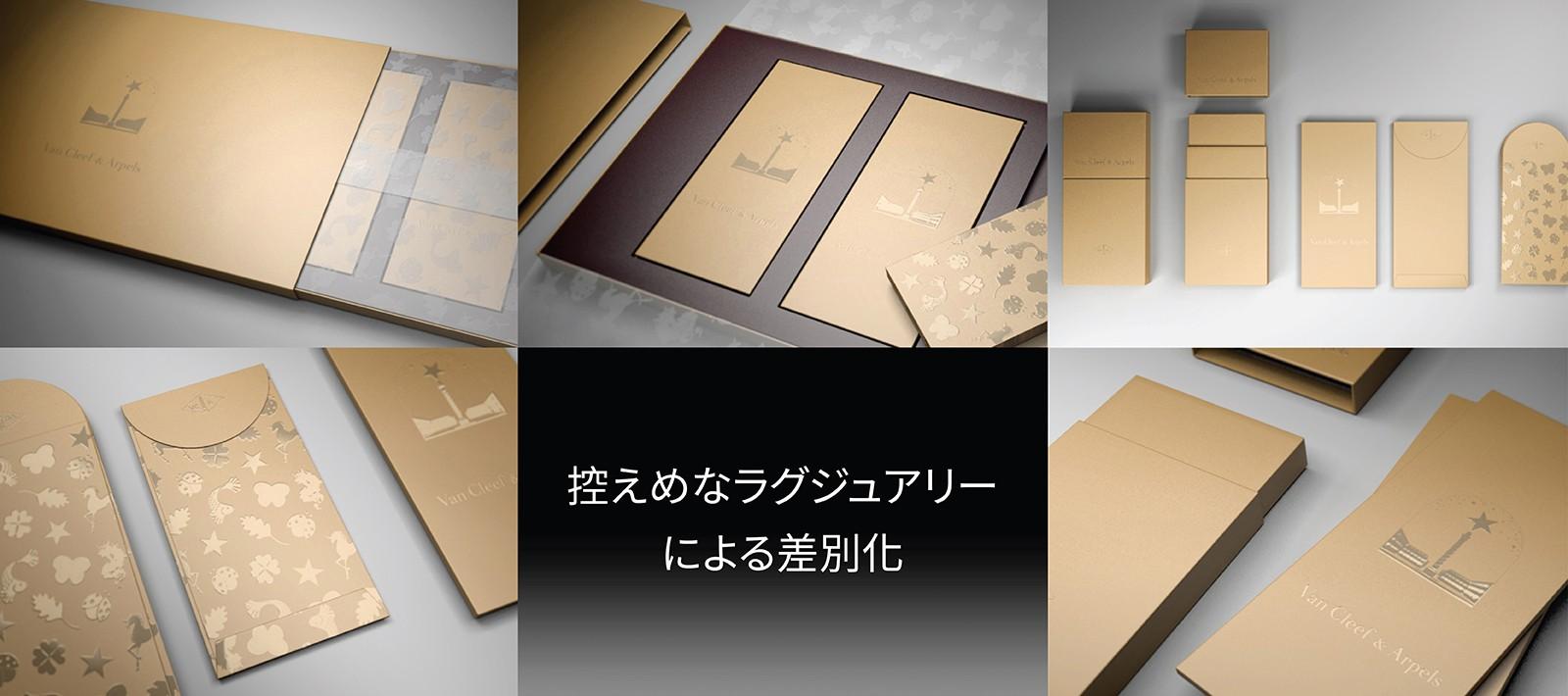 Van-cleef-and-arpels-luxury-packaging-design-jp